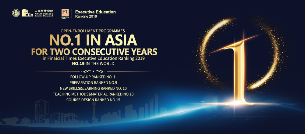 2019 FT Executive Education Ranking: Antai Gets the 19th Place in the World, No.1 in Asia in a Row-Antai business college